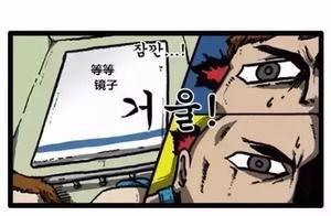 搞笑漫画心里的声音《赵石的一天》