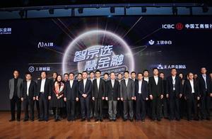 工行与京东金融推出首个数字银行,产品及服务可像积木自由组合