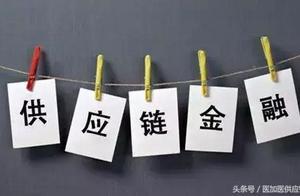 供应链金融精华全解析(上)
