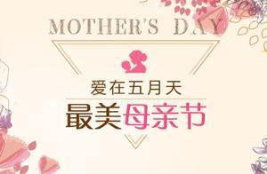 易贷微理财母亲节特别企划:特权红包免费领!