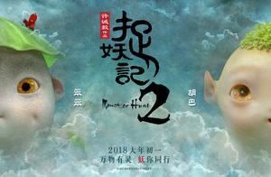 捉妖记2领跑春节档,预售破5000万创纪录,占首日大盘半壁江山