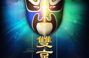 江苏苏宁发布主场战北京国安海报:双京会