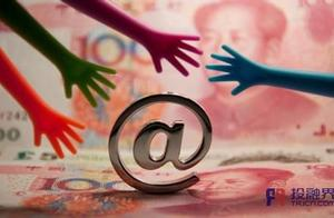 投融界:P2P融资租赁开启行业新机遇