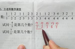 数学七上:有理数找规律经典考试题型,多观察勤思考,不漏答案