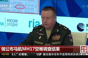 俄公布马航MH17空难调查结果:击落客机的导弹来自乌克兰军队