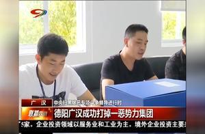 扫黑除恶专项活动:德阳广汉成功打掉一拦路打劫恶势力集团