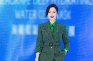 范冰冰分手后首谈感情,一身绿衣惊艳全场欲复出,网友却不买账了
