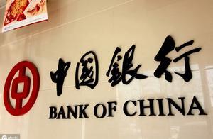 员工讲述银行待遇之中国银行