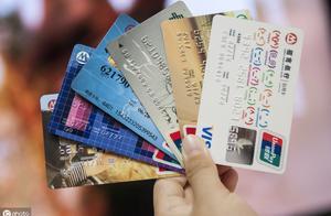 信用卡不想要了,是去销卡还是销户?千万别选错 否则损失一大笔