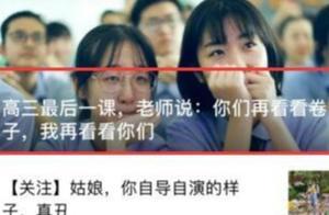 人民日报称官方微信押中高考作文题,@央视新闻@共青团中央坐不住了