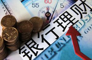三类银行理财,最高预期收益率可超过7%!想要买需注意哪些