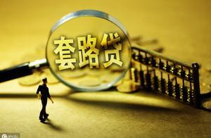 套路贷全方位大解析(立案标准、作案手法、报案、证据)