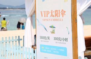 """海滩现""""天价""""太阳伞,前排VIP300元一小时,最便宜120元"""