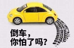 9张图看懂侧方位停车技巧,学会你就是老司机了