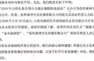 福建舞蹈海选事故致13岁儿童遇难 杨丽萍公司回应