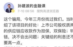 """孙建波回忆""""诺亚踩雷事件"""":3月就曾遇到,对方有文件但拒面审"""