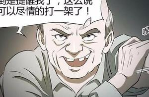 人性漫画:《坏老头》,你个糟老头子坏的很?