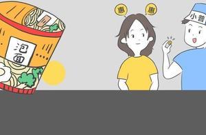 漫画 | 普惠开讲(14):比泡面自由更容易的理财自由
