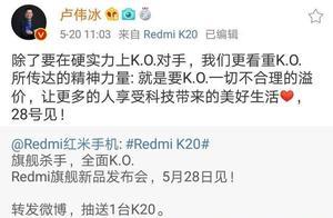 定档5.28 卢伟冰:K20要在硬实力上KO对手,KO一切不合理溢价