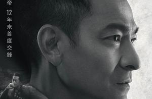 两大金奖影帝刘德华与古天乐双雄对峙《扫毒2天地对决》