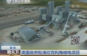 英国政府批准欣克利角核电项目
