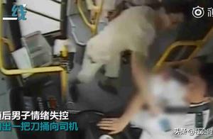 小伙不慎坐过站 迁怒司机拿刀就捅 乘客死死抱住直到民警赶来