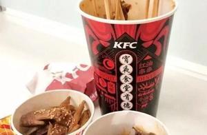 肯德基被中国本土化,开始卖串串卤味,网友:忘记自己是洋快餐了