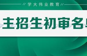 中国科学院大学2019年综合评价初审结果发布!共通过3811人