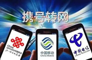 中国移动:这3个号段不支持携号转网,将近1.5亿用户