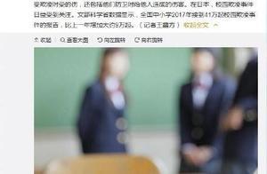 日本某保险公司推出校园欺凌险,对此,您怎么看?