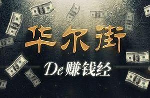 这是我见过最透彻的文章:中国股市的水有多深?看完之后大彻大悟