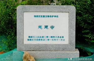 在颐和园北宫门外有一座明代小庙--慈恩寺