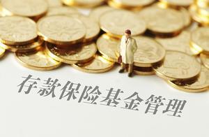 包商银行被接管那一天,百亿存款保险基金管理公司成立了