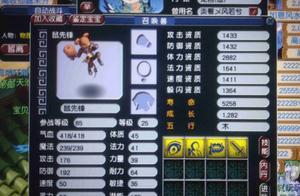 梦幻西游:网红宠真这么值钱?虽然资质很好但四技能卖4000W多了吧