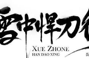 """《雪中悍刀行》温华退出江湖时,为了兄弟,""""不练剑了!"""""""