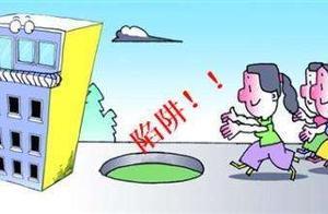 买房为什么总会被坑?客户如何跳出买房被坑的怪圈