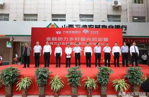 金融助力乡村振兴——— 万荣农村商业银行股份有限公司正式开业
