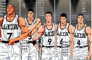 灌篮高手不考虑主角光环和替补,神奈川选出五个人能战胜山王吗?