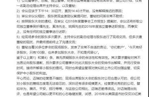 深圳千亿行业巨头董秘被指侮辱小股东,道歉后网友依旧不买账