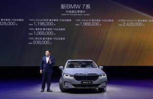 全新宝马7系上市,更奢华、更具驾控,产品升级堪比全新换代!