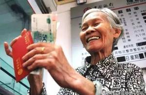 北京养老金上调 人均增长220元将于6月15日到账