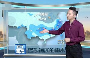 中央台;今天明天,大雨、暴雨、冰雹等强对流天气集中在这些区域