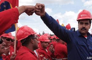 为什么委内瑞拉石油储量世界第一,却没有沙特那么有钱呢?