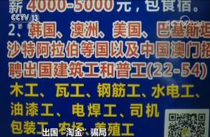"""海外""""淘金""""梦碎 多人受骗 涉案金额高达150余万元"""