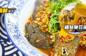 长沙臭豆腐,好不好吃全看这汤汁!一起来学学吧