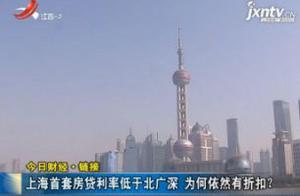 今日财经·链接:上海首套房贷利率低于北广深 为何依然有折扣?