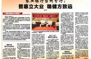 普惠金融的台州探索②丨农业银行台州分行:普惠立大业 稳健方致远