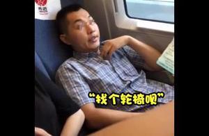 高铁霸座男子竟是韩国一大学在读博士,在济南有一家教育咨询公司