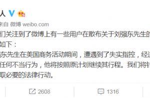 刘强东回国后首度公开现身 出席签约仪式精神饱满