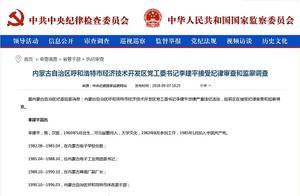 呼和浩特市经济技术开发区党工委书记李建平被查